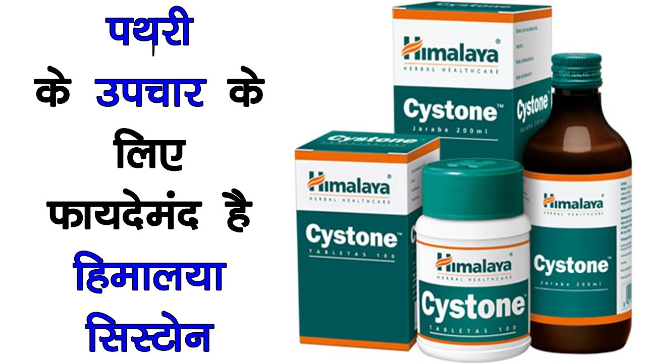 Cystone For Kidney Stones