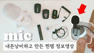 브이로그, 유튜브 마이크 | 찐템 롱텀리뷰  내돈내산 …