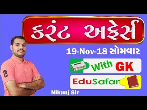 Current Affairs in Gujarati With GK 19 November 2018 EduSafar