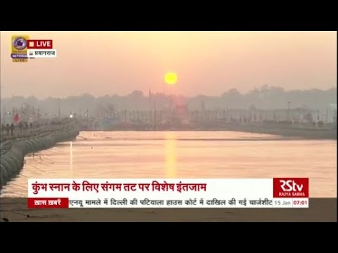 Kumbh 2019 | Special Coverage - Part 02