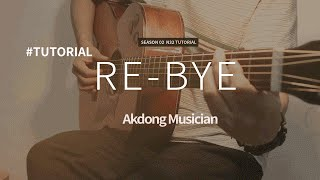 [TUTORIAL] Re-Bye 리바이 - 악동뮤지션 Akdong Musician | Guitar Cover, Lesson, Chords