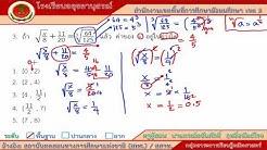 เฉลย O-Net คณิตศาสตร์ ม.6 ปี 2561 ตอนที่ 1 (ข้อ1-28)