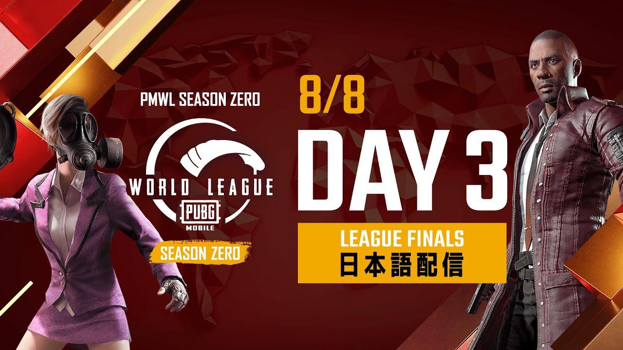 【PMWL Season Zero】 League Finals -EAST- 日本語配信 DAY3