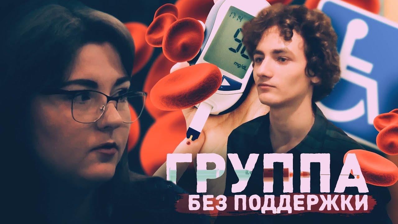 «Внешне он здоров, ну и слава богу»: почему в России сложно получить инвалидность