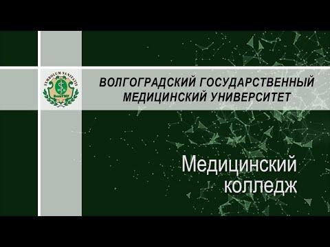 Медицинский колледж ВолгГМУ