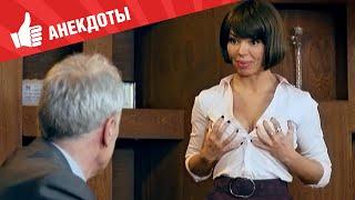 Анекдоты - Выпуск 116