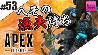 #53【生放送】ぺちゃんこ,ドンピシャ,鉄塔のApex Legends(PS4版)【三人称】