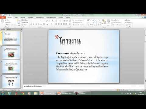 PowerPoint 2010 วิธีการตั้งค่าจับเวลานำเสนอ