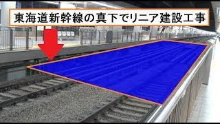 東海道新幹線の真下で中央リニア新幹線の工事が行われている品川駅構内の線路軌道の風景