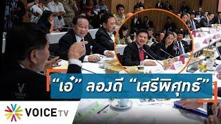 """Talking Thailand - """"เอ๋"""" ลองของ ปะทะคารม """"ป๊าเสรีพิศุทธ์"""" ปกป้องนาย จน """"สิระ"""" ยังต้อง  เตือน"""