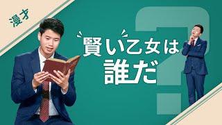 福音漫才「賢い乙女は誰だ」どのように主を迎えることができるのか   日本語吹き替え
