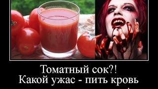 видео Можно ли пить при беременности томатный сок?