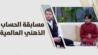 جنى الغول وحسام السيد - مسابقة الحساب الذهني العالمية
