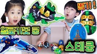 헬로카봇 쿵 스테쿵 뽑기 ! 카봇쿵 장난감 뽑기 게임 ! 맞춘 사람에게 스테쿵 모사쿵 준다. 피노쿵 꿀잼 Hello Carbot Dinosaur egg toys 버섯도리