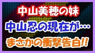 中山美穂の妹・中山忍の現在が・・・ まさかの衝撃告白!! 2時間ドラ...