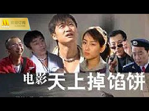 【1080P Full Movie】《天上掉馅饼/A Foreign Luck》吴京主演的最特别的一部电影(吴京 / 马苏 / 何中华)