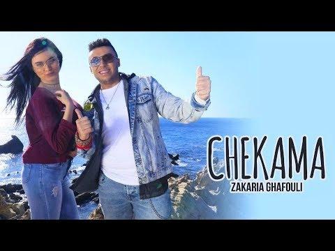 Zakaria Ghafouli - Chekama (Exclusive Music Video) | (زكرياء الغفولي - الشكامة (حصرياً