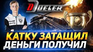 ПОБЕДИЛ - ДЕНЬГИ ОТ Dueler Club ПОЛУЧИЛ!