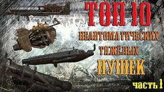 Fallout 4 - Топ 10 неавтоматических тяжёлых пушек часть 1