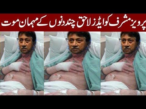 Pervez Musharraf Meet To Shahbaz Sharif In...