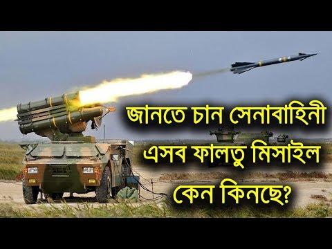 Bangladesh Army শুধু ফালতু FM-90B মিসাইল কিনে | Why BD Army Bought FM-90 SAM Missile?