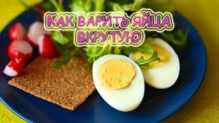 Как варить яйца вкрутую!!! How to cook hard boiled eggs!