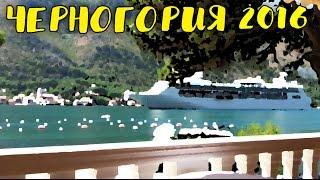 Отдых в Черногории 2016. Котор(Всем привет! Это отчет о нашем отдыхе в Черногории в августе 2016 года. Надеюсь, что понравится. ☆ Наши аппарт..., 2016-08-20T04:00:01.000Z)