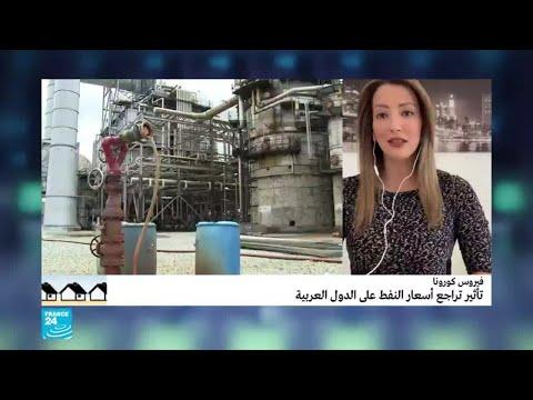 ما تأثير تراجع أسعار النفط على الدول العربية؟  - نشر قبل 5 ساعة