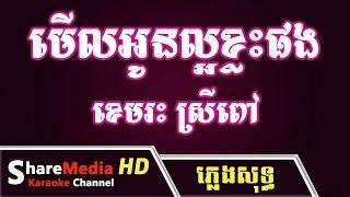 មើលអូនល្អខ្លះផង ភ្លេងសុទ្ធ ( ខេមរះ ស្រីពៅ )   Merl bong laor klas pong - ShareMedia Karaoke