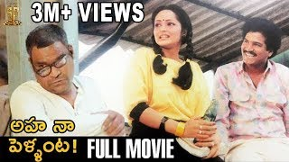 Aha Naa Pellanta Full Movie | Rajendra Prasad | Rajani | Brahmanandam | Suresh Productions