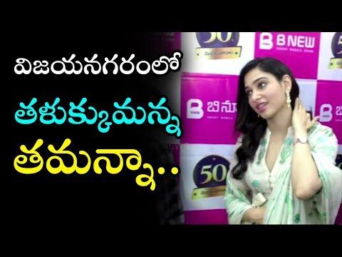 Heroine Thamanna Launch Mobile Showroom in Vizianagaram | Actress Thamanna | Mana Aksharam