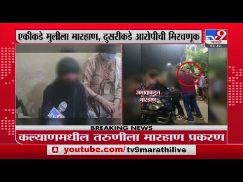 Kalyan Crime   कोळशेवाडी मारहाण प्रकरण; पीडित तरुणीने सांगितला घटनाक्रम -tv9
