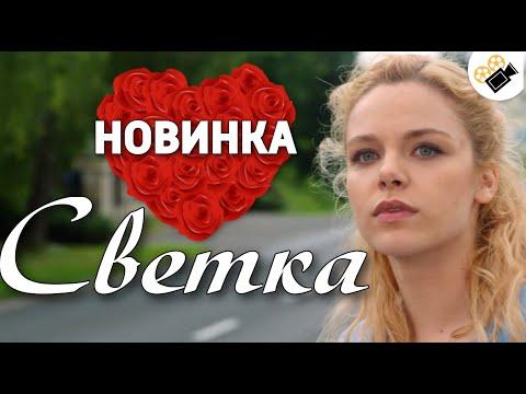 ЭТА МЕЛОДРАМА ПОРАЗИЛА ИНТЕРНЕТ! НОВИНКА! 'Светка'  Русские мелодрамы новинки, сериалы hd - Видео онлайн
