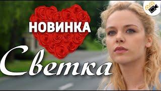 """ЭТА МЕЛОДРАМА ПОРАЗИЛА ИНТЕРНЕТ! НОВИНКА! """"Светка""""  Русские мелодрамы новинки, сериалы hd"""