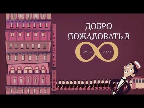 Парадокс бесконечного отеля