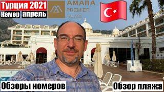 Турция 2021 Кемер AMARA PREMIER PALACE Первое впечатление Обзоры номеров Обзор пляжа