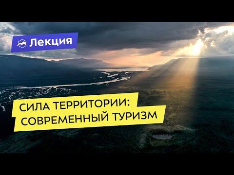 Сила Территории: современный туризм