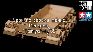 Урок по сборке танка Merkava,