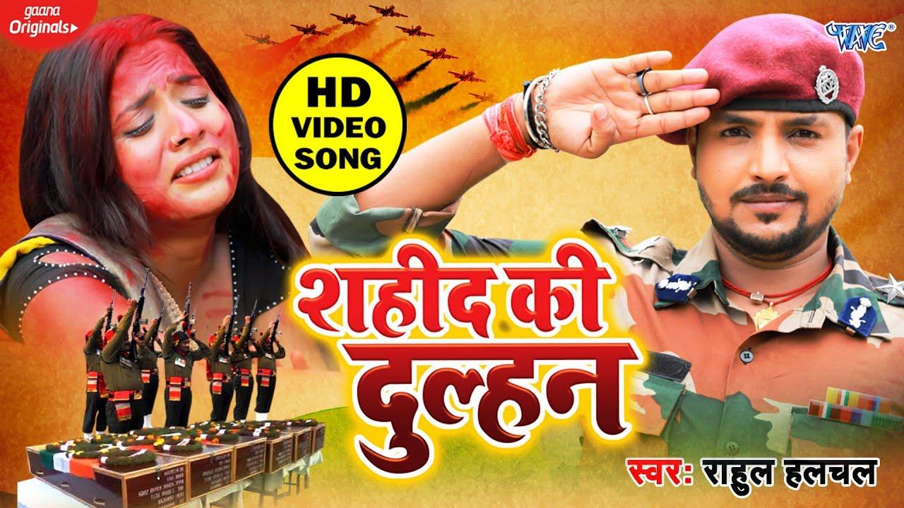 #Video - शहिद की दुल्हन का दर्दभरा देश भक्ति गीत |#Rahul Hulchal | Desh Bhakti Song 2020