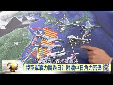 105-12-16 寰宇全視界 第90集 -1 中日戰機空中決戰 占上風先喊先贏?