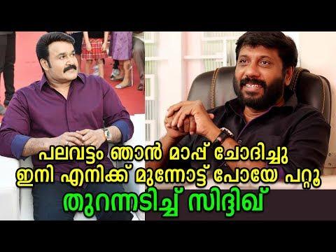 സംവിധായകൻ സിദ്ദിക്കിന്റെ വെളിപ്പെടുത്തലുകൾ | Director Siddique disclosed a secrete with Mohanlal