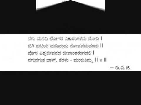 Mankuthimmana Kagga Kannada Pdf