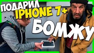 ПОДАРИЛ IPHONE  7+ БОМЖУ И ОДЕЛ В BLACK STAR (ЧАСТЬ 1)