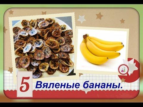 Сушеные бананы -