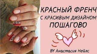 Красныи френч и рисунок на ногтях маникюр и дизаи н ногтеи 2020