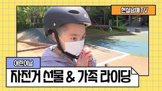 9살 어린이날 선물 자전거 / 가족 라이딩 / 힐링 영…