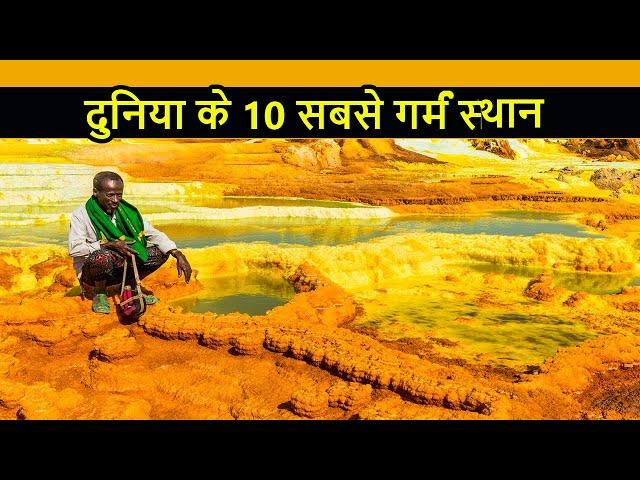 Top 10 Hottest Places on Earth   दुनिया के 10 सबसे गर्म स्थान