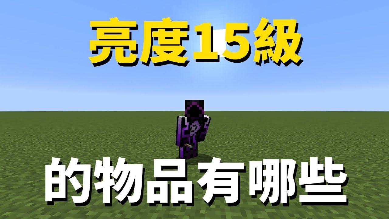 Minecraft 比火把還亮的亮度15 有哪些??? - YouTube