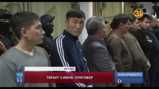 В Актобе поставили точку в громком уголовном деле о теракте 5 июня