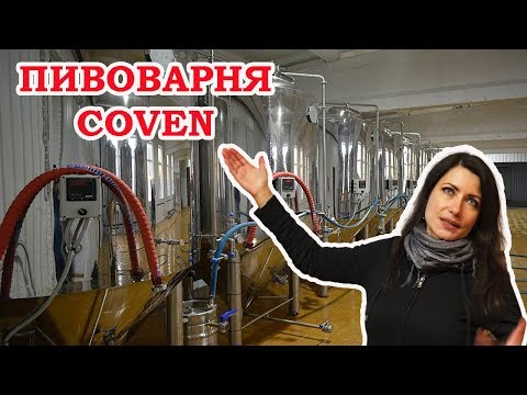 Пивоварня Coven. Пиво от Juliasferato.